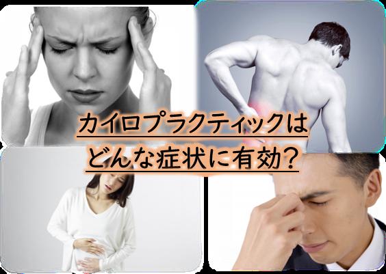 カイロプラクティックはどんな症状に有効?